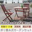 【送料無料】【代金引換不可】【木製チェア 木製テーブル 折り畳み 肘掛けつき 3点セット】『天然木 の ガーデンセット 木製八角テーブル・チェア(肘付き)3点セット』|ガーデンチェア 折りたたみ ガーデン 庭 椅子 ガーデンテーブル ガーデニングチェア 屋外(BF-020-3B)
