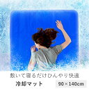 速感 冷却マット 90x140cm | マット ダブル 敷き...