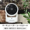 【最大P45倍!2/15】衣類乾燥 搭載 サーキュレーター ...