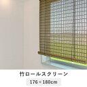 【代金引換不可】モダンバンブースクリーン 176×180cm   バンブースクリーン 窓 ベランダ 屋外 目隠し カーテン おしゃれ 日よけシェード 日除けシェード