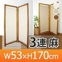 【送料無料】【代金引換不可】3連 麻素材 パーテーション [53×170cm] (SD-050)