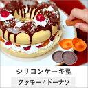 【送料無料】【シリコン ケーキ型 シリコン 型 クッキー形 ドーナツ形 20.5cm 24cm スイーツ デコレーションケーキ お菓子作り】『スポンジケーキ が...