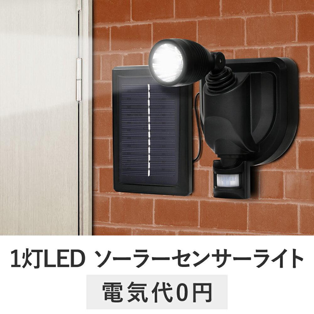 【送料無料】【防犯グッズ 1灯 ガーデンライト ソーラー LED センサーライト 屋外 玄…...:royal3000:10010643