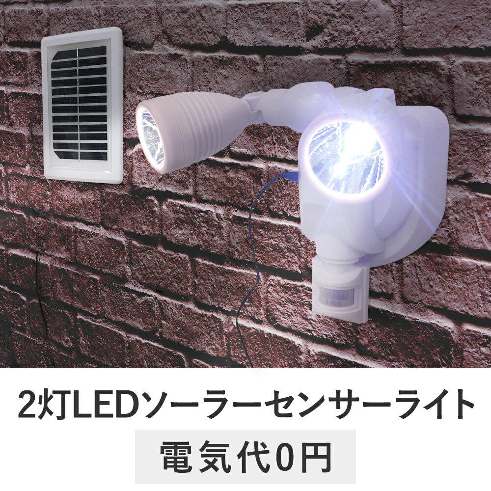2灯 LED ソーラー センサーライト tsk | おしゃれ ledライト 人感センサーラ…...:royal3000:10010644