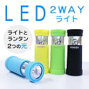LED 2Wayライト tsk | LEDライト 懐中電灯 ...