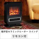 暖炉型セラミックヒーター スイング tsk|あったかグッズ ...