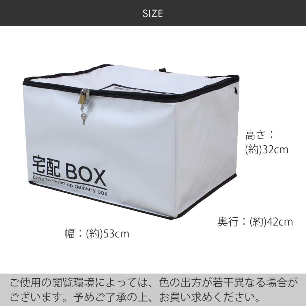 【代金引換不可】宅配ボックス L 幅53cm×...の紹介画像3