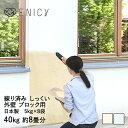 簡単 練り済み 漆喰 外壁 ブロック用 40kg 約8畳分 約16平米 | 部屋 壁 壁材 diy 壁紙 しっくい リフォーム 塗装 コ…