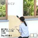 簡単 練り済み 漆喰 外壁 ブロック用 5kg 約1畳分 約2平米 | 屋外 壁 壁紙 部屋 屋根 diy 壁材 塗り壁 練り コンクリ…