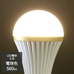 LED電球 電球色 560lm | おしゃれ 電気 ダイニング <strong>シーリングライト</strong> ライト 天井照明 照明 家電 ペンダントライト <strong>led</strong> 照明器具 インテリア リビング <strong>led</strong>ライト ランプ オシャレ 昼白色 リビング用 居間用 ダイニング用 食卓用 <strong>led</strong>ペンダントライト 室内照明 e26