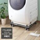 新洗濯機スライド台 tsk | 便利グッズ 洗濯機 置き台 ...