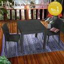 ガーデンテーブル80×80cm・チェア2脚セット LA・TAN   ガーデンテーブル セット ラタ