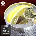 アルミ タンブラー 500ml 4個セット レモンサワー グラス ハイボール BBQ コップ ビール ビアタンブラー ビアカップ 割れない 家飲み 宅飲み アウトドア 熱伝導 おしゃれ お酒 焼酎 プレゼント ギフト おうちキャンプ 新生活 アルミタンブラー 大容量 アウトドアグッズ