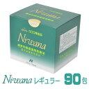丹羽SOD様食品 Niwana(ニワナ)レギュラータイプ 90包 1箱【全国送料無料】【代引き手数料無料】【ポイント10倍】