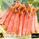【最終販売価格10999円→早割8999円】送料無料生本ずわ...