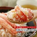 カニフレーク 本ずわいがに ボイル 蟹フレーク ほぐし身 [ 1袋 / 200g : 1パック ] 食