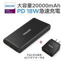 200円OFFクーポン【PD QC3.0対応 3倍速で充電】...