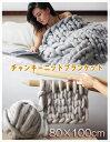 極太編みブランケット チャンキーニット ブランケット チャンキーニット 毛糸 アクリ