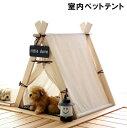 ペットテント ティピーテント 動物 犬 猫 ペットハウス 小屋 簡易テント 室内 室内テント おもちゃ プレゼント 秘密基地 無地 ナチュラル Mサイズ