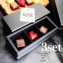 【チョコ】義理チョコ【3個入×3箱セット】個包装大量ショコラチョコレートボンボンショコラ「パッションタンザニアメキシック」