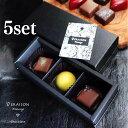 【チョコ】義理チョコ【3個入×5箱セット】ショコラチョコレートボンボンショコラ「ゴマユズマッチャ」