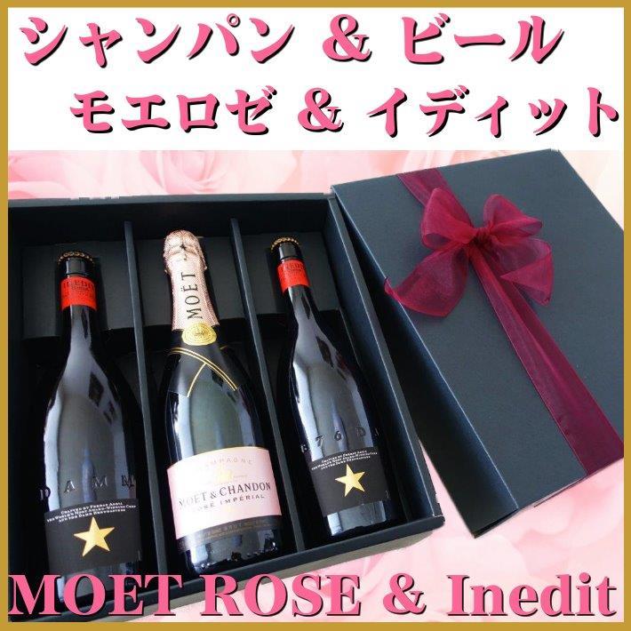 【モエ シャンドン ロゼ アンペリアル】【イネディットビール】【3本 高級 リボン ギフト ボックス】シャンパン お歳暮 誕生日 内祝い プレゼント ワイン ギフト 結婚祝い