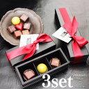 【チョコ】義理チョコ【3個入×3箱セット】個包装大量ショコラチョコレートボンボンショコラリボン包装「ゴマユズマッチャ」