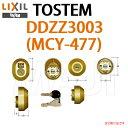 【LIXIL/リクシル】DDZZ3003 MCY-477 MIWA(美和ロック) DN(PS)シリンダー使用 2個同一キー【TOSTEM/トステム】