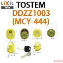 【LIXIL/リクシル】DDZZ1003(MCY-444)美和ロック(MIWA)URシリンダー使用 2個同一キーシリンダー【TOSTEM/トステム】
