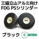MCY-515 ブラック(KC) 三協アルミ シリンダー錠 MIWA FDG PSキー5本付【三協立山アルミ】【美和ロック】【ディンプルキー】