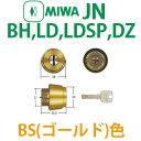 【スペア+1本】MIWA 美和ロック JN BH LD LDSP DZ取替用シリンダー BS(ゴールド)色 MCY-244
