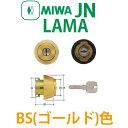 MIWA,美和ロック JN LAMA取替用シリンダー BS(ゴールド)色 MCY-183