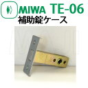 MIWA,美和ロック TE-06補助錠ケース