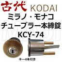 KCY-74 古代,KODAI,コダイ ミラノ・モナコ・チューブラー本締り錠 AB色