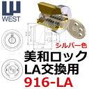 【シルバー】【WEST,ウエスト】リプレイスシリンダー 916-LA MIWA(美和ロック)LAMA交換用