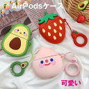 AirPodsカバー AirPodsケース キャラクター エ...