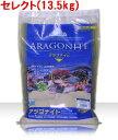 カリブシー アラゴナイト アラガマックス セレクト(13.5kg) 底砂
