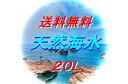 【RCP】【送料無料】天然海水■20L専用パック■サンゴ・魚イキイキ■ 【送料無料】【最安値挑戦】 ■