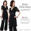 ジャージーパンツドレス オールインワンパンツドレス ママドレス ブラックフォーマル【あす楽対応】FD-180071
