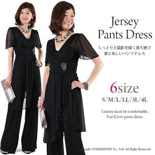 ジャージーパンツドレス オールインワンパンツドレス ブラックフォーマル