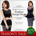 【セール/返品交換不可】美しさ香るペプラムドレス 2ピースセットアップ ベロア素材トップス&ジャガードストレッチ素材 ペンシルスカート FD-250072