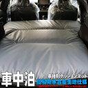 【 エアウェイブ 型式 GJ1/GJ2 年式 H17/4-H22/8 マットサイズ:175cmx120cm 】 SHINKE シンケ 【 車中泊 フルフラットシート上クッションマット 】≪ 合皮タイプ 厚み:約8cm 重量:約4kg ≫