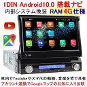 【Android搭載】 1DIN カーナビ 【Googleマップ YouTubeなど】日本語対応 【上位8コア仕様】 Bluetooth プレイストア ミラーリング可能 ナビ 車 アンドロイド 送料無料 wifi OBD2対応 (WX7088)ナビ 【RAM4G/64G アンドロイド10.0 搭載】 GooglePlay DVD RSプロダクト