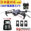 RSプロダクト 【日本語対応.新ver】Drone X HD Pro【1080P】ケース付【大容量バッテリー仕様850mAh 3本】JY019 最上級モデル 日本語 E58 Eachine (JY019) 折りたたみ ドローン (VISUO GW8807 )カメラ カメラ付き 初心者 送料無料