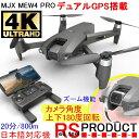 RSプロダクト 【4K上位機】MJX MEW4-PRO【カメラ上向き】完全日本語対応!【GPS搭載+ブラシレスモーター】カメラ付き ドローン 20分/800..