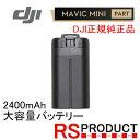 RSプロダクト Mavic mini【Mavic mini2 互換】 2400mAh【大容量バッテリー】DJI純正 正規品 バッテリー マビックミニ