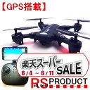 【セール特価6/4〜6/11】RSプロダクト 【GPS搭載!】GW8807-GPS【1080P高画質カメラ付き】200m飛行 大容量バッテリー A6W 自動追尾 折..