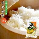 【おまけ付き!】新米 無洗米 令和3年産 送料無料 山形県産 はえぬき 10kg 米