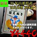 29年山形県産はえぬき10kg...