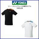 ヨネックス ユニドライTシャツ 16003LCW